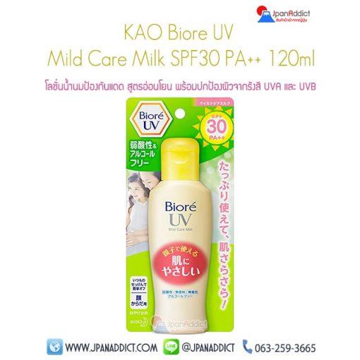 Kao Biore UV Mild Care Milk SPF30 PA++ 120ml
