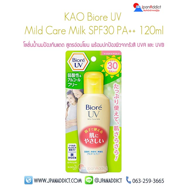 Kao Biore UV Mild Care Milk SPF30 PA++ 120ml