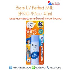 Biore UV Perfect Milk SPF50