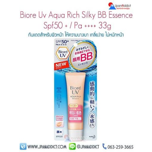 Biore Uv Aqua Rich BB Essence