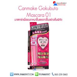 CANMAKE GOKUBUTO MASCARA 01