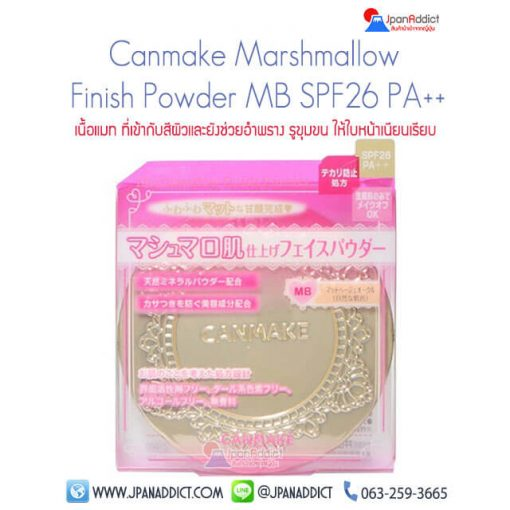 Canmake Marshmallow Finish Powder MB