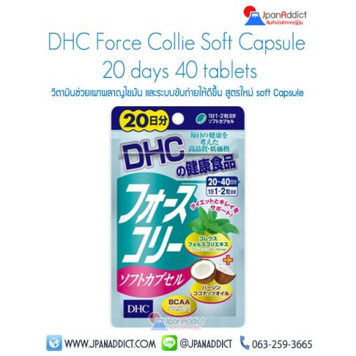 DHC Forslean โฟสลีน (DHC Force Collie Soft Capsule) 20วัน