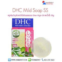 DHC Mild Soap SS