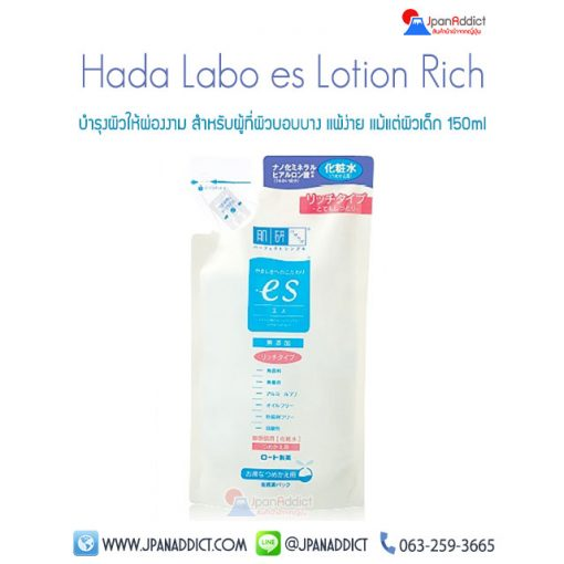 Hada Labo es Lotion Rich type refill 150ml