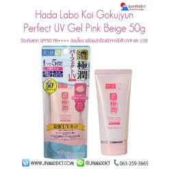 Hada Labo Koi Gokujyun Perfect UV Gel