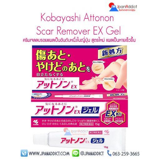 Kobayashi Attonon Scar Remover EX Gel