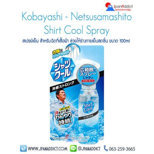 Kobayashi - Netsusamashito Shirt Cool Spray สเปรย์เย็นสำหรับฉีดเสื้อผ้า