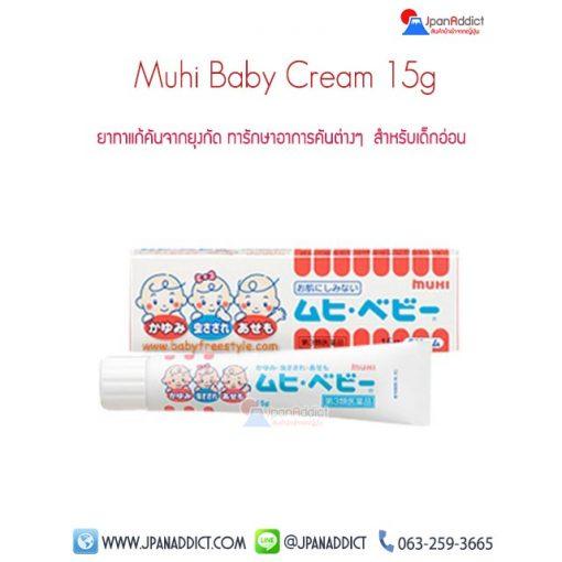 Muhi Baby Cream 15g