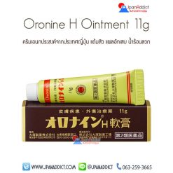 Oronine H Ointment 11g บัวหิมะญี่ปุ่น
