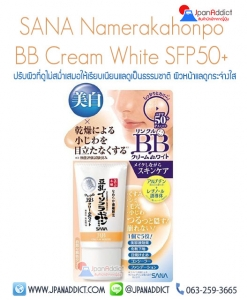 SANA BB Cream White