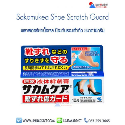 Sakamukea Shoe Scratch Guard