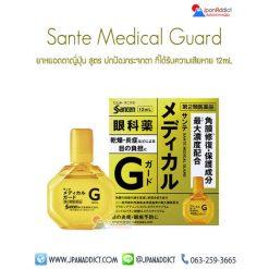 Sante Medical Guard