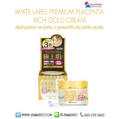 WHITE LABEL PLACENTA RICH GOLD CREAM