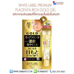 MICCOSMO PREMIUM PLACENTA RICH GOLD GEL