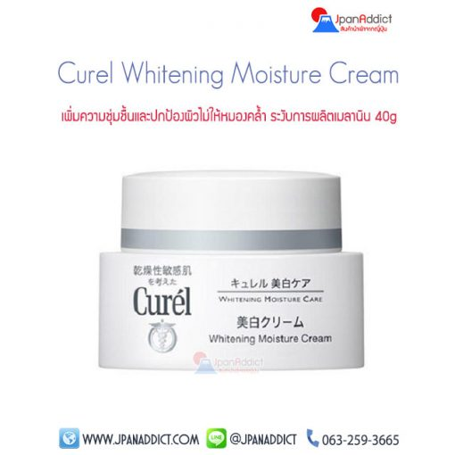Curel Whitening Moisture Cream