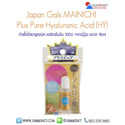 Japan Gals MAINICHI Plus Pure Hyaluronic Acid