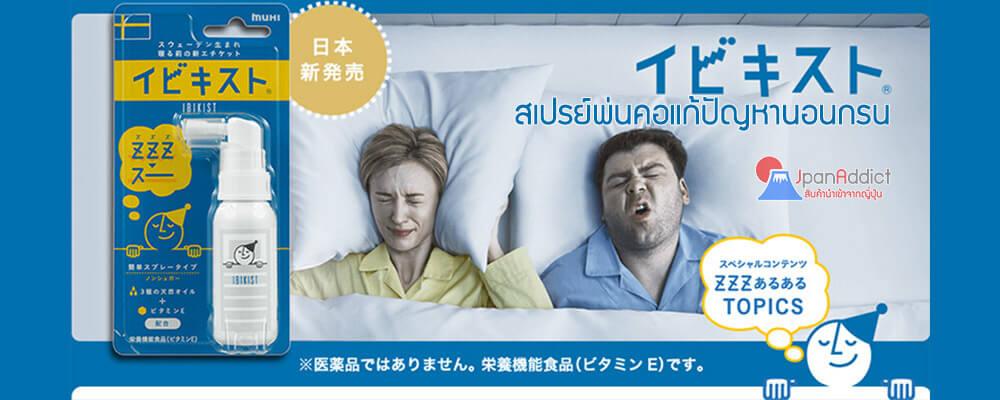MUHI Ibikisuto Sleep Labo สเปรย์แก้นอนกรน ขายดีในญี่ปุ่น