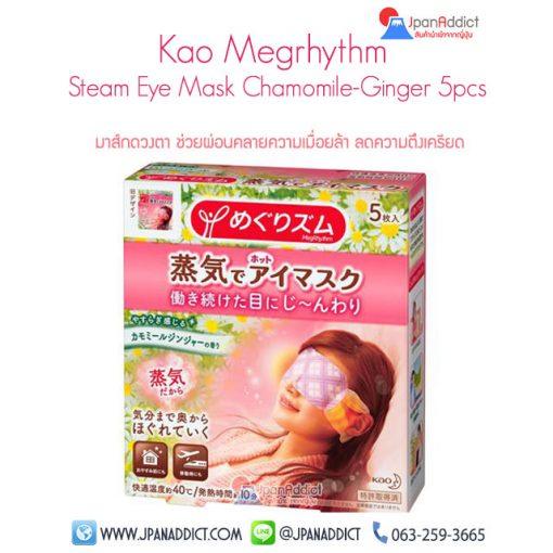 MegRhythm Steam Eye Mask Chamomile-Ginger Aroma มาส์กรอบดวงตา ญี่ปุ่น