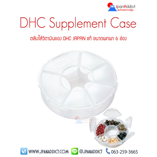 DHC Supplement Case กล่องใส่อาหารเสริม