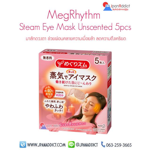 Kao MegRhythm Steam Eye Mask Unscented Aroma 5pcs มาส์กดวงตา