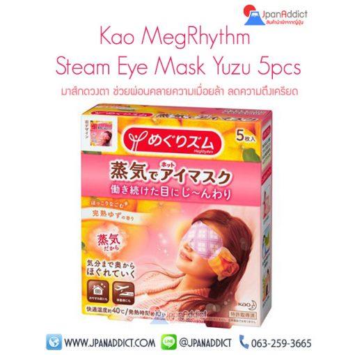 MegRhythm Steam Eye Mask Yuzu Aroma