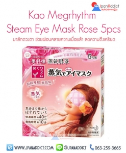 Megrhythm Steam Eye Mask Rose