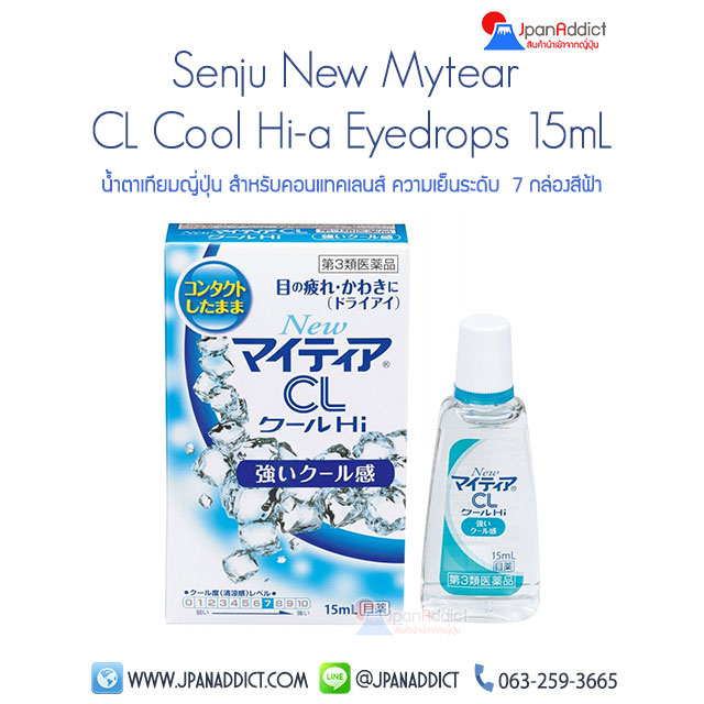 Senju New Mytear CL Cool hi-a Eyedrops