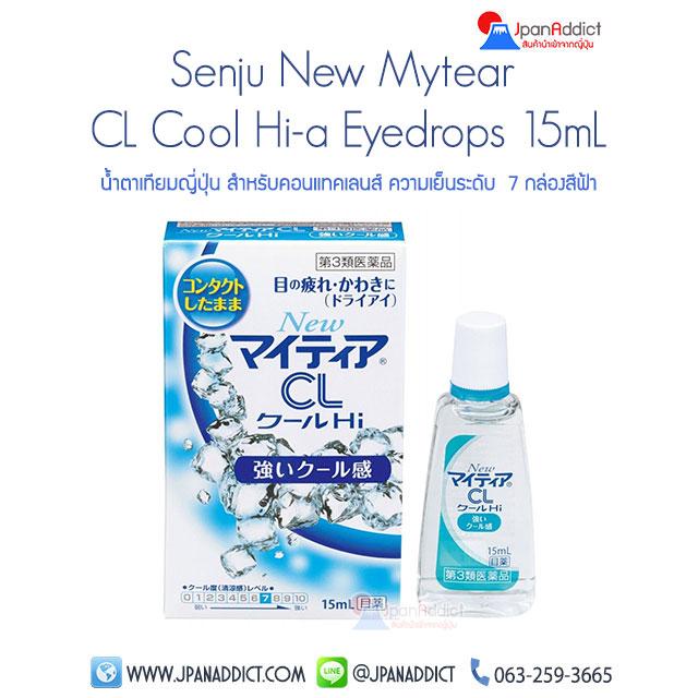Senju New Mytear CL Cool hi-a Eyedrops