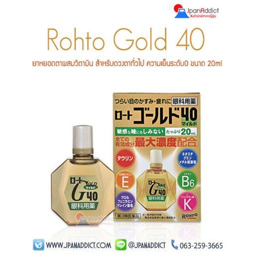 Rohto Gold 40 uncool
