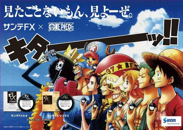 Sante FX x One Piece 'The Thing The Eyes See