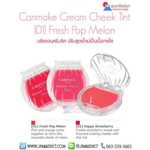 Canmake Cream Cheek Tint #01 Fresh Pop Melon