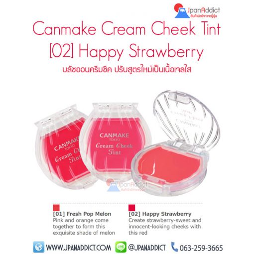 Canmake Cream Cheek Tint #02 Happy Strawberry