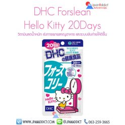 DHC Hello Kitty Forslean