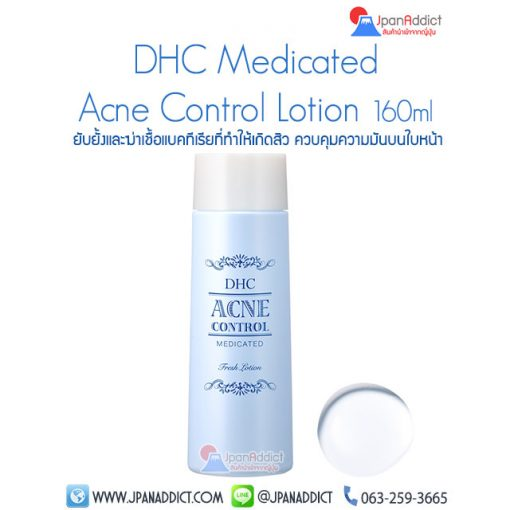 DHC Medicated Acne Control Lotion สิว