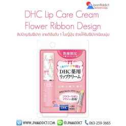 DHC Lip Cream Flower Ribbon Design ดีเอชซี ลิป ครีม สุดยอดลิปมันบำรุงผิวปาก
