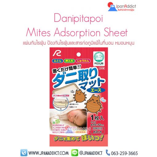 Danipitapoi Mites Adsorption Sheet