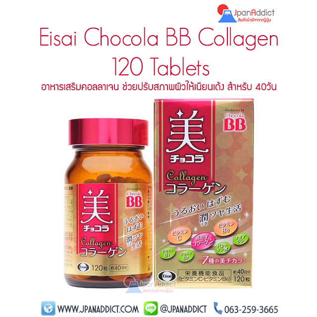 Eisai Chocola BB Collagen