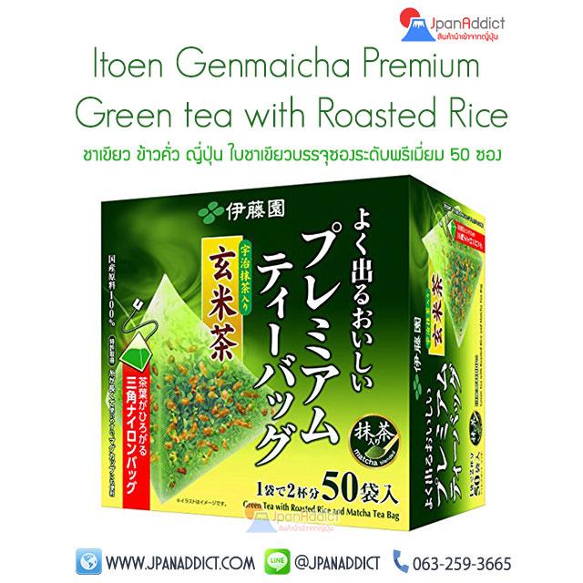 Itoen Genmaicha Premium Green tea with Roasted Rice
