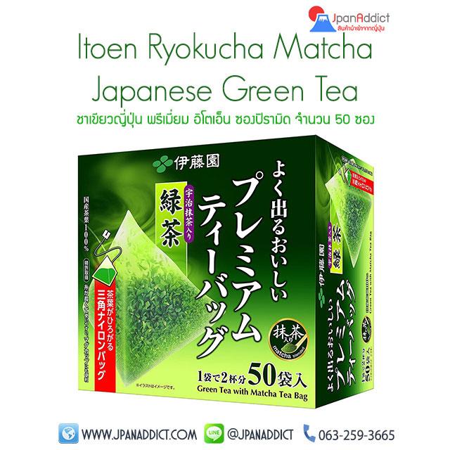 Itoen Ryokucha Matcha