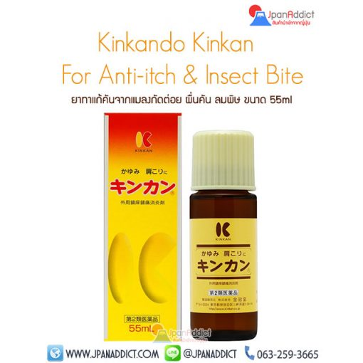 Kinkando KINKAN for Anti-itch & Insect Bite 55ml