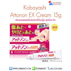 Kobayashi Attonon EX Cream ครีมลบรอยแผลเป็น ญี่ปุ่น
