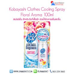 Kobayashi Clothes Cooling Spray - Floral Aroma 100ml