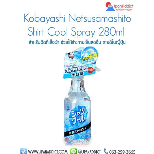 Kobayashi Netsusamashito Shirt Cool Spray 280ml