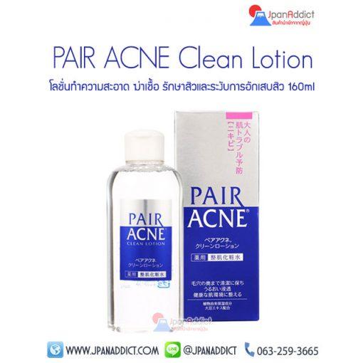 PAIR ACNE Clean Lotion