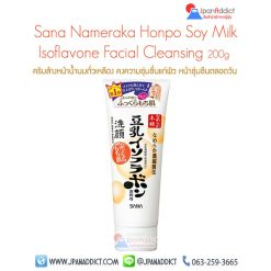Sana Nameraka Isoflavone Cleansing Foam Cream Wash 200g