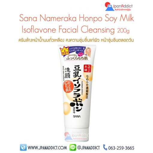 Sana Nameraka Isoflavone Cleansing Foam Cream Wash 200g