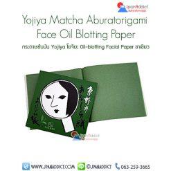 กระดาษซับมัน Yojiya โยจิยะ เกียวโต Yojiya Matcha Aburatorigami Face Oil Blotting Paper สูตรชาเขียว