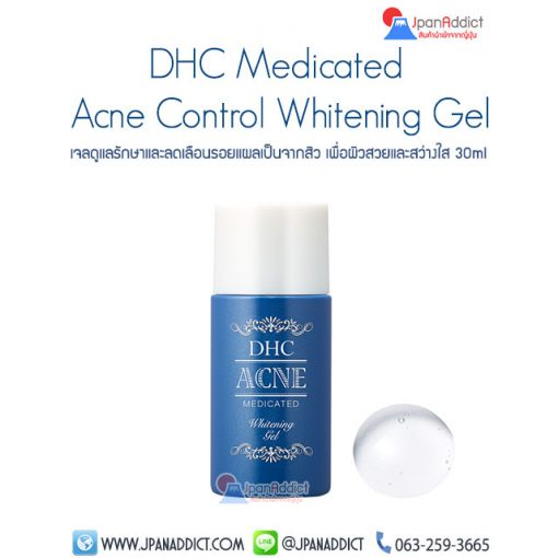 DHC Acne Medicated Whitening Gel