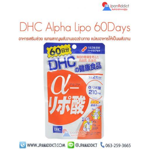 DHC Alpha Lipo 60days